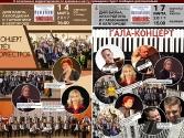 """VIII Starptautiskais festivāls – konkurss """"Bajāna, akordeona un harmoniku dienas Belgorodā"""" [14.-17.03.2017.]"""